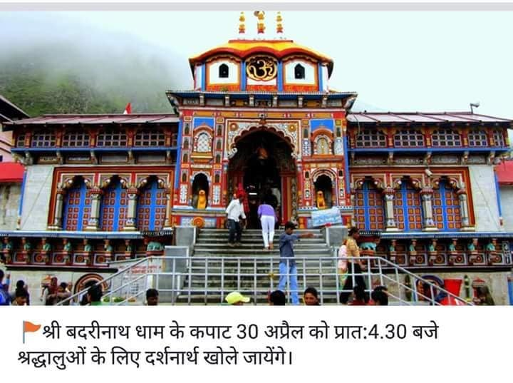 Badrinath Package - Tour